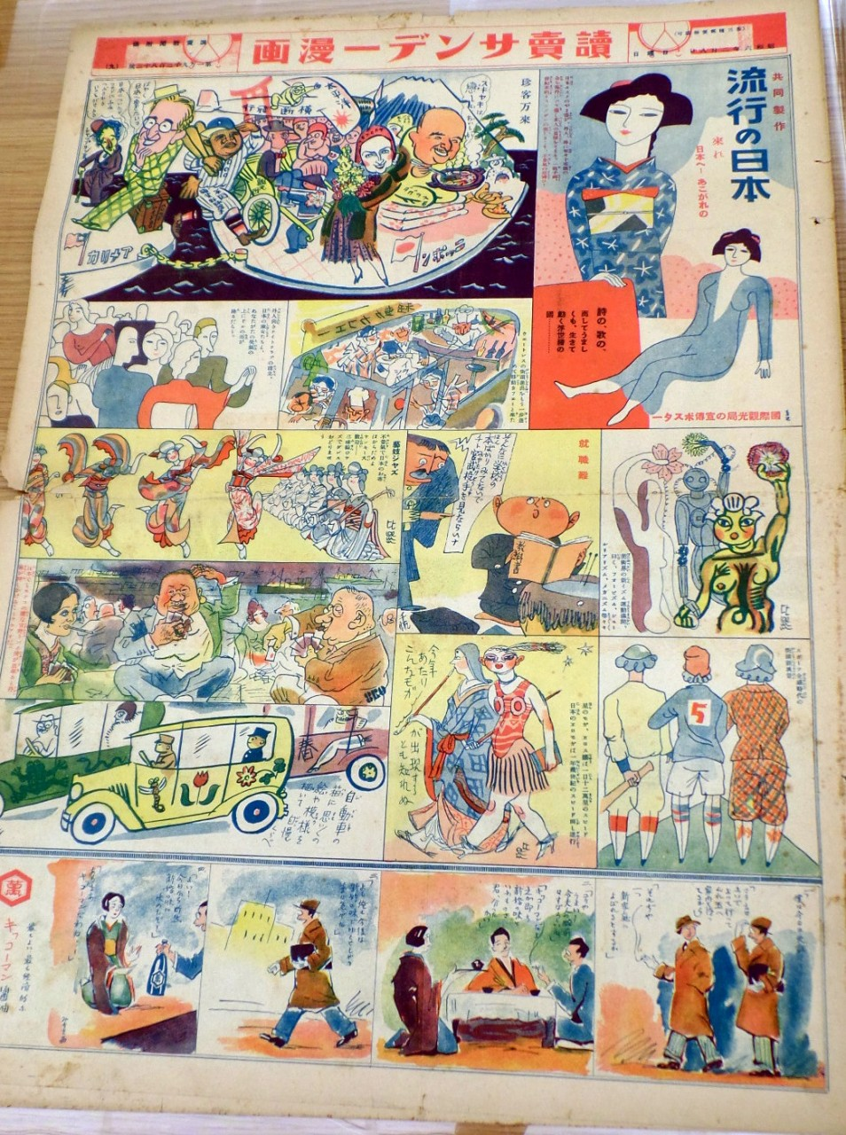 Yamiuri Sande manga (Sunday newspaper comics from Japan, 1930s)
