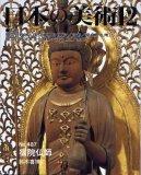 Nihon no Bijutsu No. 487 Shukuin Busshi
