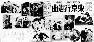 Movie Poster for Tokyo March from 完全版朝日クロニクル 20世紀 : 日本と世界の100年 v.2