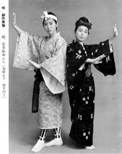 Dance choreographed to Asadoya Yunta. From 「琉球の舞踊と護身舞踊」
