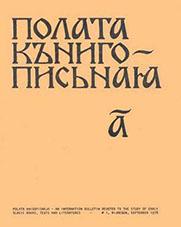Polata knigopisnaia 1 (1978)