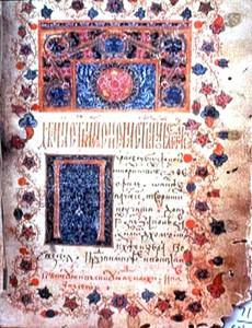 Leaf from a Hilandar Monastery Slavic Manuscript