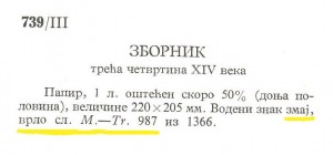 "Image of description of Hilandar fragment 739.III from Bogdanovic's catalog, with watermark ""dragon"" and reference to watermark album underlined in yellow"