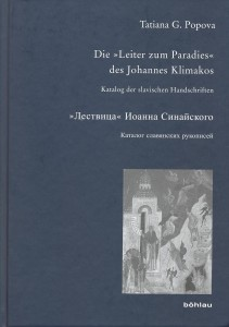 """Photo of the front cover of Tatiana Popova's book - it is dark blue cloth, with """"Tatiana G. Popova"""" written at the top, with the title in German written below the author's name on the upper right-hand side of the front cover; below the author and title is a small grayscale image from a medieval Slavic manuscript or icon of men climbing """"the ladder"""" to heaven with angels flying around the ladder, an Orthodox church on the left side of the image with a saint holding a scroll with Slavic words standing on the top step of the church, turned twoards a crowd of people. There are also what may be a couple of demons flying on the right side of the image; and at least two people appear to be falling off of the Ladder"""