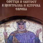 Photo of the cover of the book shows image of an ornate gold and purple mosaic of a saint