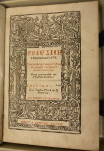 photo of title page of Greek early printed book