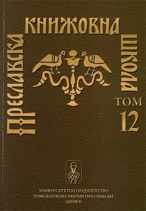 Image of the front cover of Preslavska Knizhovna Shkola vol. 12