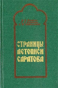 front cover of the book: dark green, with an outline of of rectangle in brown topped by outline of 3 domes; authors name in brown just inside the domed area; title in gold in old style manuscript letters in the rectangular part.