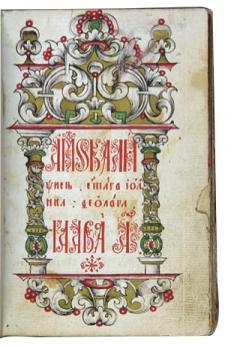 Manuscript scan