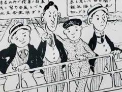 Henry Yoshitaka Kiyama, Manga yonin shosei (Kiyama Yoshitaka gashitsu, 1931)